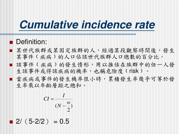 Cumulative incidence rate