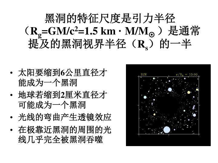 黑洞的特征尺度是引力半径(
