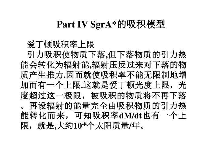 Part IV SgrA*