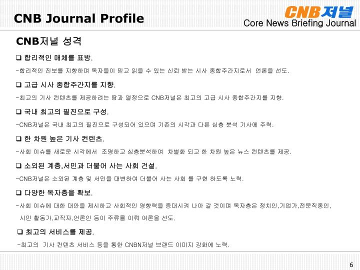 CNB Journal Profile