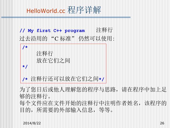 HelloWorld.cc
