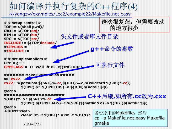 如何编译并执行复杂的
