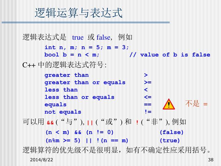 逻辑运算与表达式