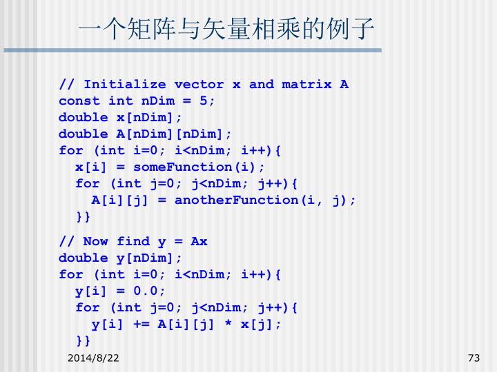 一个矩阵与矢量相乘的例子