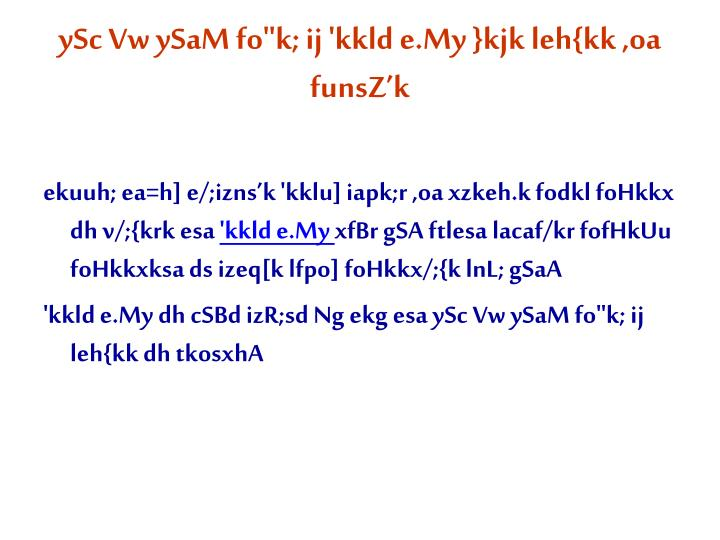 "ySc Vw ySaM fo""k; ij 'kkld e.My }kjk leh{kk ,oa funsZ'k"