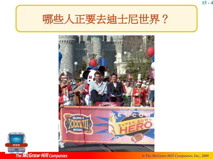 哪些人正要去迪士尼世界?