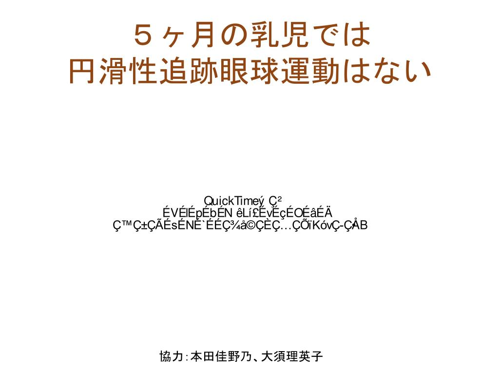 erato.atr.co.jp/DB/ - PowerPoint PPT Presentation