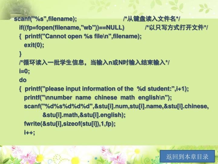 """scanf(""""%s"""",filename);                /*"""
