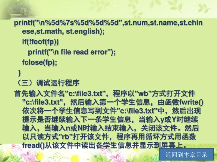 """printf(""""\n%5d%7s%5d%5d%5d"""",st.num,st.name,st.chinese,st.math, st.english);"""