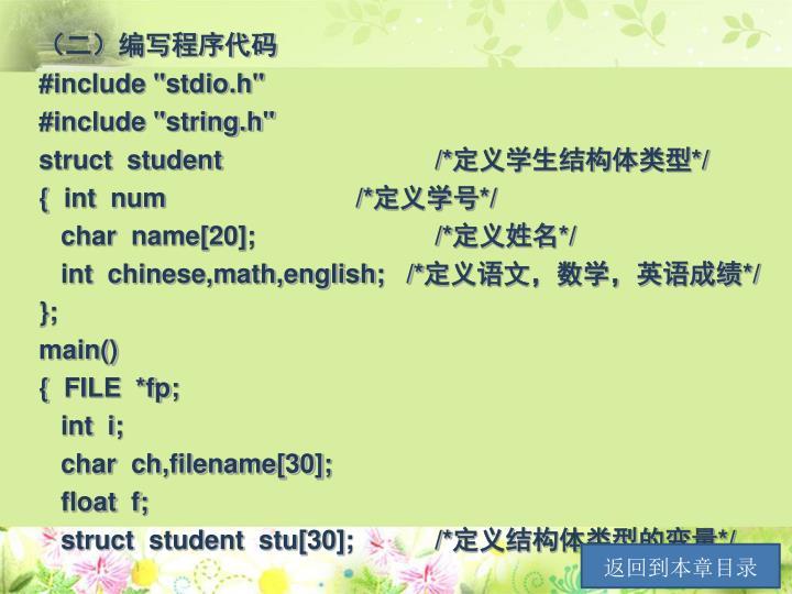 (二)编写程序代码
