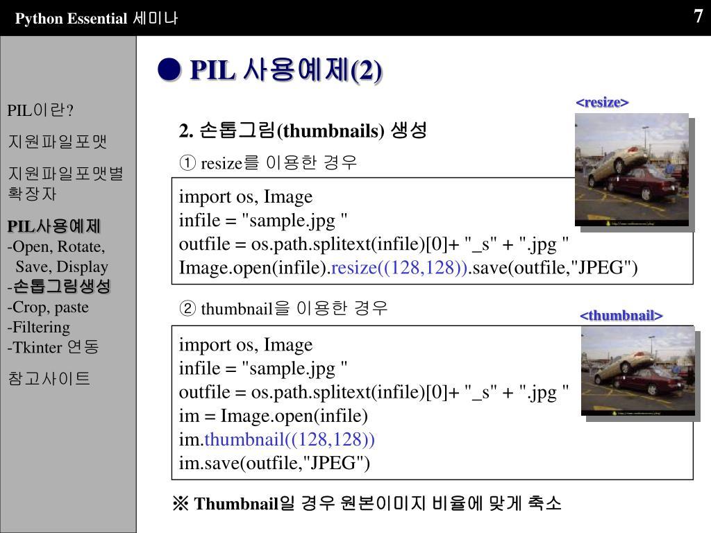 PPT - Python Essential 세미나 PowerPoint Presentation - ID