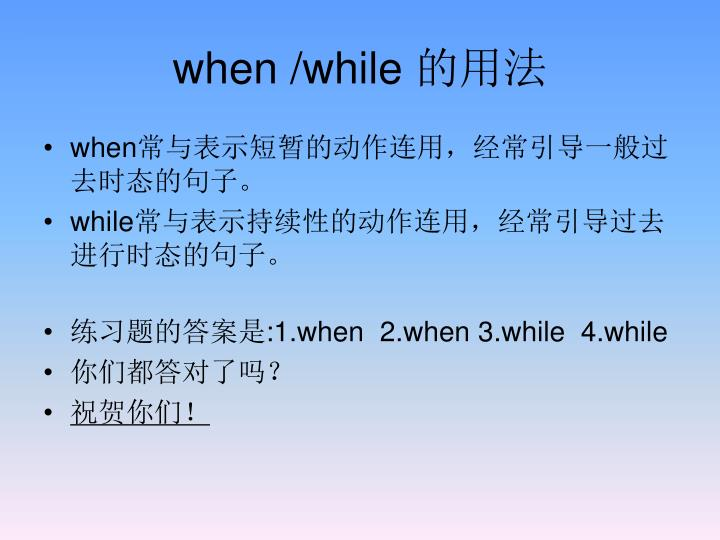 when /while