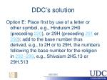 ddc s solution3