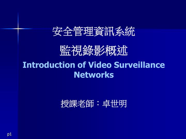 Introduction of video surveillance networks