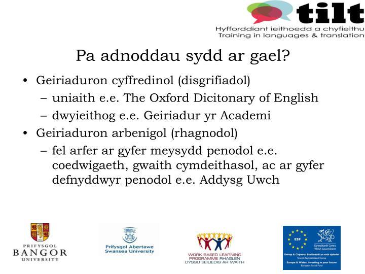 Pa adnoddau sydd ar gael?
