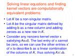 solving linear equations and finding kernel vectors are computationally equivalent problems