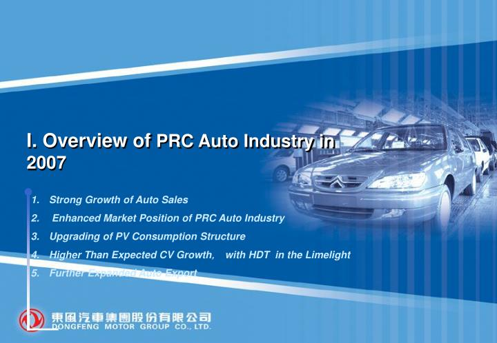 I overview of prc auto industry in 2007