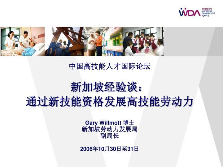 中国高技能人才国际论坛