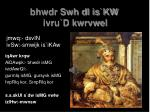 bhwdr swh di is kw ivru d kwrvwei