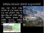 bmdw bhwdr diaw srgrmiaw1