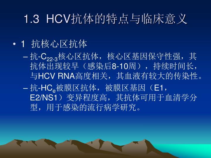 1.3  HCV
