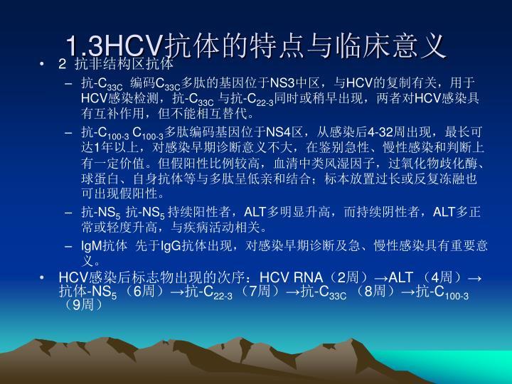 1.3HCV