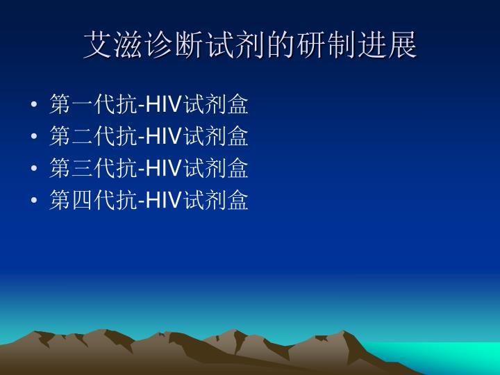 艾滋诊断试剂的研制进展
