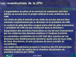 les revendications de la cph1
