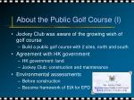 about the public golf course i