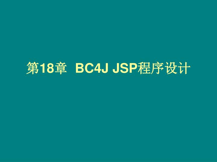 18 bc4j jsp