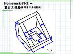 homework 1 2