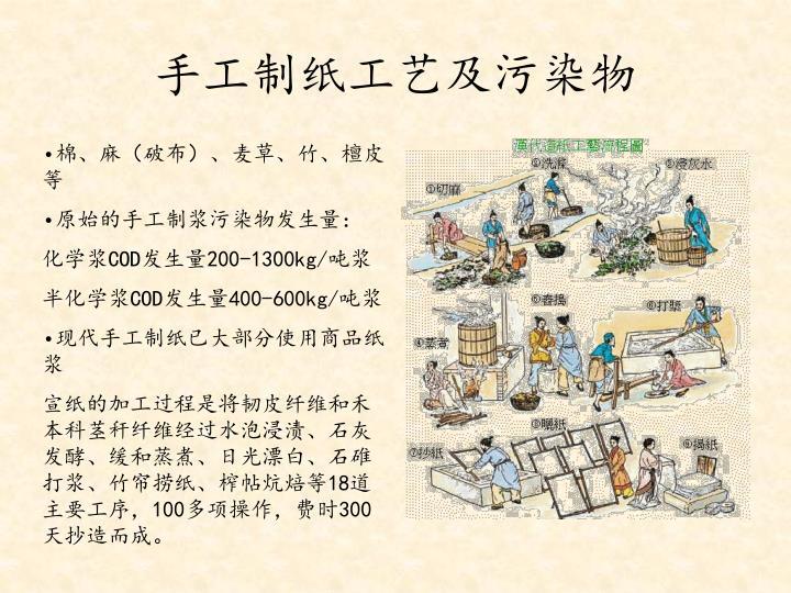 手工制纸工艺及污染物