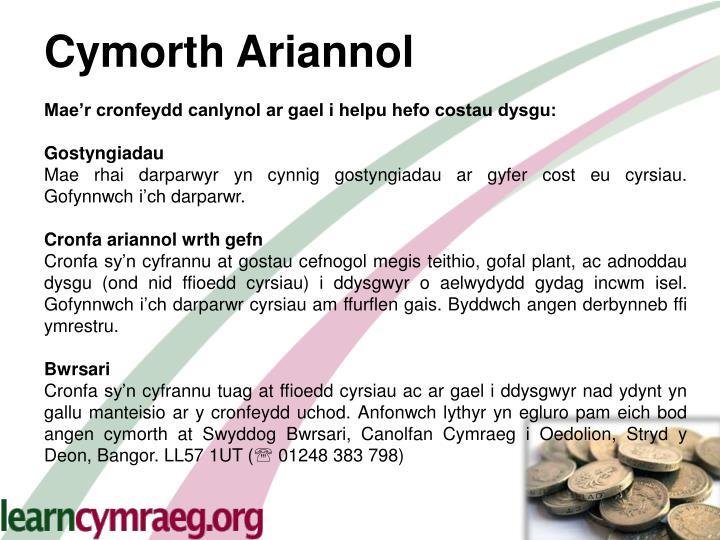 Cymorth Ariannol