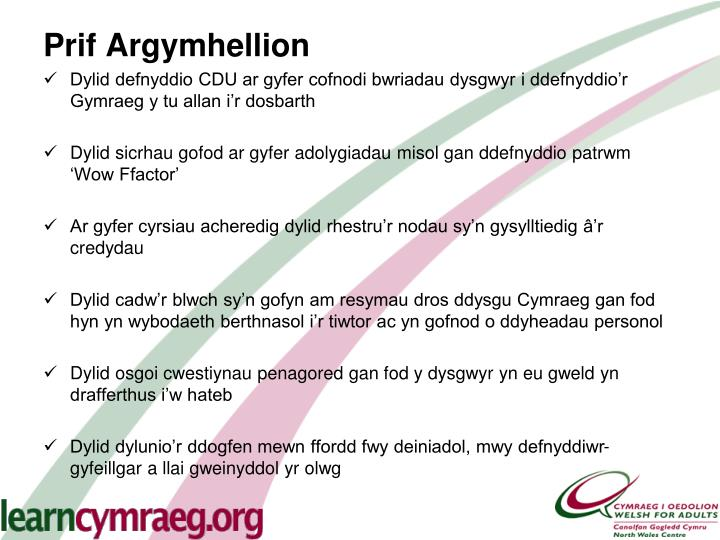 Prif Argymhellion