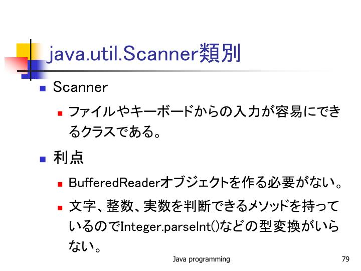 java.util.Scanner