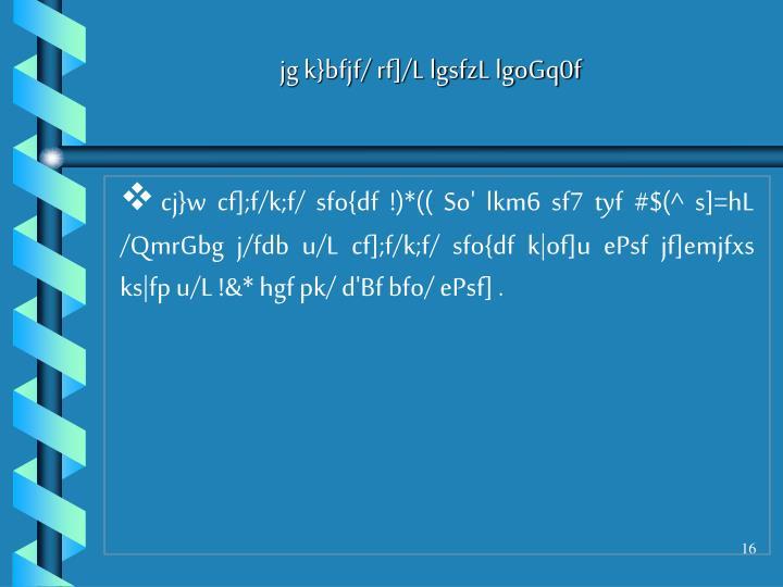 cj}w cf];f/k;f/ sfo{df !)*(( So' lkm6 sf7 tyf #$(^ s]=hL /QmrGbg j/fdb u/L cf];f/k;f/ sfo{df k|of]u ePsf jf]emjfxs ks|fp u/L !&* hgf pk/ d'Bf bfo/ ePsf] .