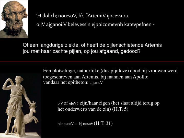 "'H dolich; nou:soV, h\  ""ArtemiV ijocevaira"
