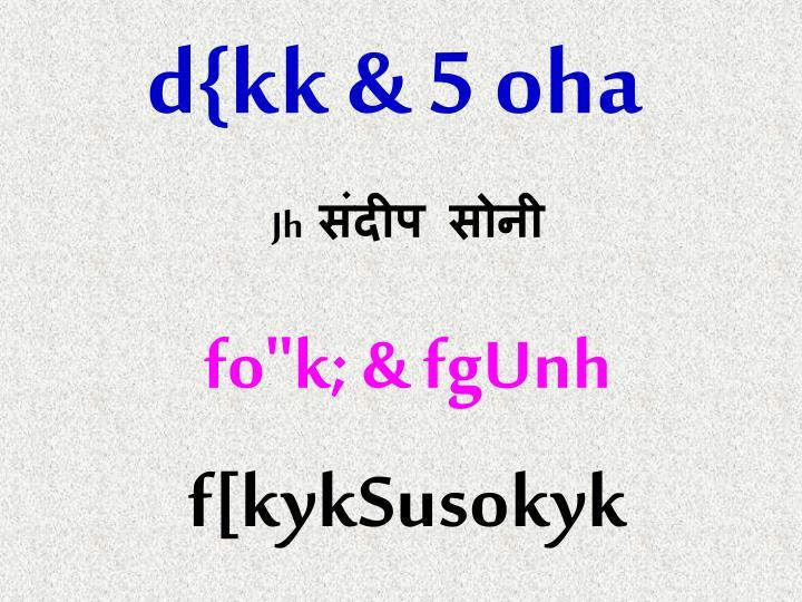 d kk 5 oha