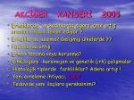 akc er kanser 2005
