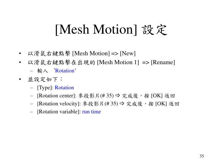[Mesh Motion]