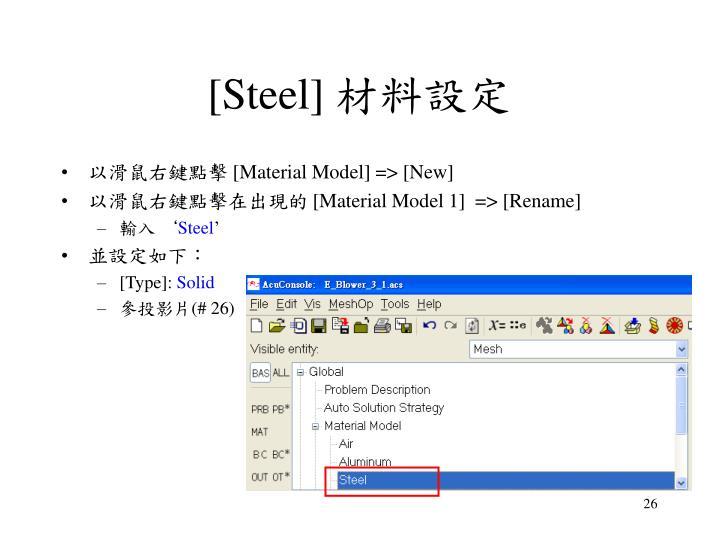 [Steel]