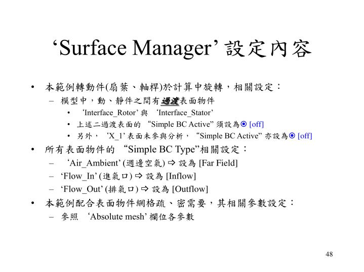'Surface Manager'