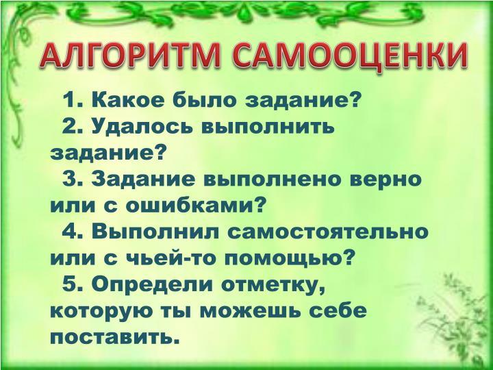 АЛГОРИТМ САМООЦЕНКИ