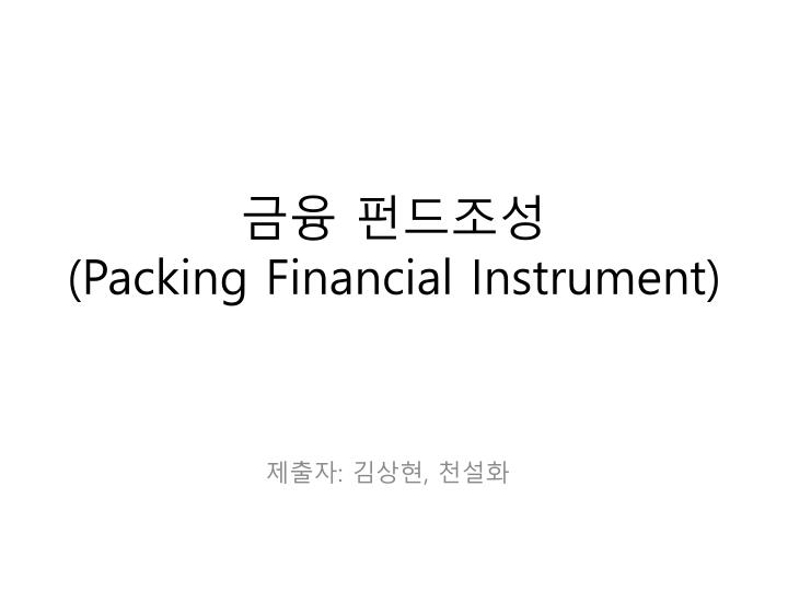Packing financial instrument