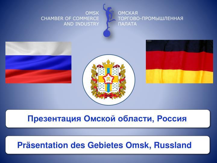 Презентация Омской области,