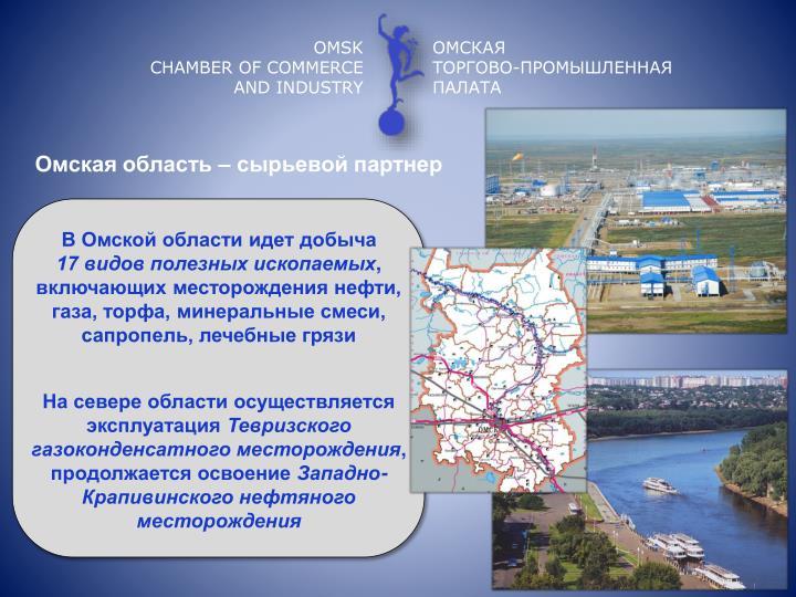 Омская область – сырьевой партнер