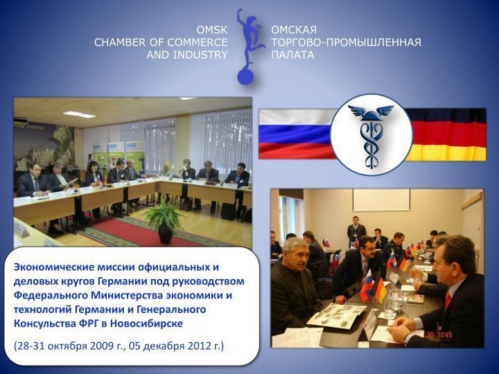 Экономические миссии официальных и деловых кругов Германии под руководством Федерального Министерства экономики и технологий Германии и Генерального Консульства ФРГ в Новосибирске