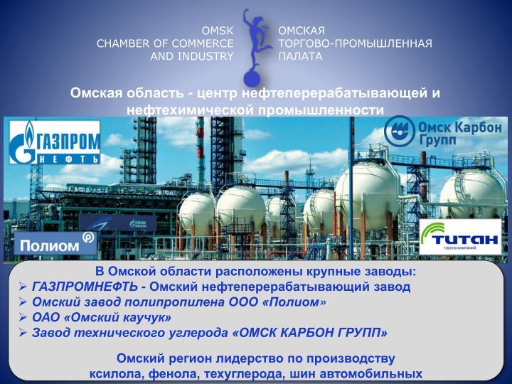 Омская область - центр нефтеперерабатывающей и нефтехимической промышленности