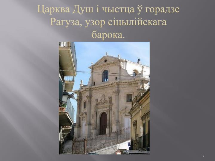 Царква Душ і чыстца ў горадзе Рагуза, узор сіцылійскага барока.