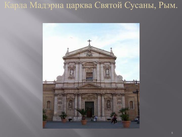 Карла Мадэрна царква Святой Сусаны, Рым.